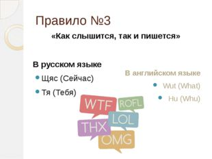 Правило №3 В русском языке Щяс (Сейчас) Тя (Тебя) В английском языке Wut (Wha