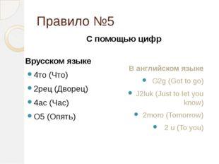 Правило №5 Врусском языке 4то (Что) 2рец (Дворец) 4ас (Час) О5 (Опять) В англ