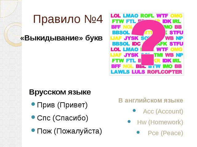 Правило №4 Врусском языке Прив (Привет) Спс (Спасибо) Пож (Пожалуйста) В англ...