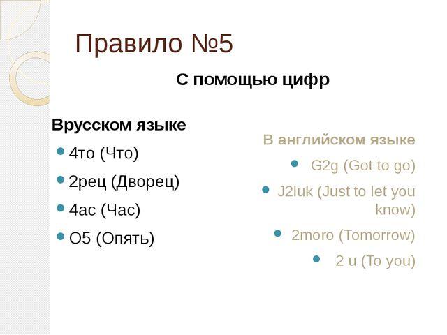 Правило №5 Врусском языке 4то (Что) 2рец (Дворец) 4ас (Час) О5 (Опять) В англ...