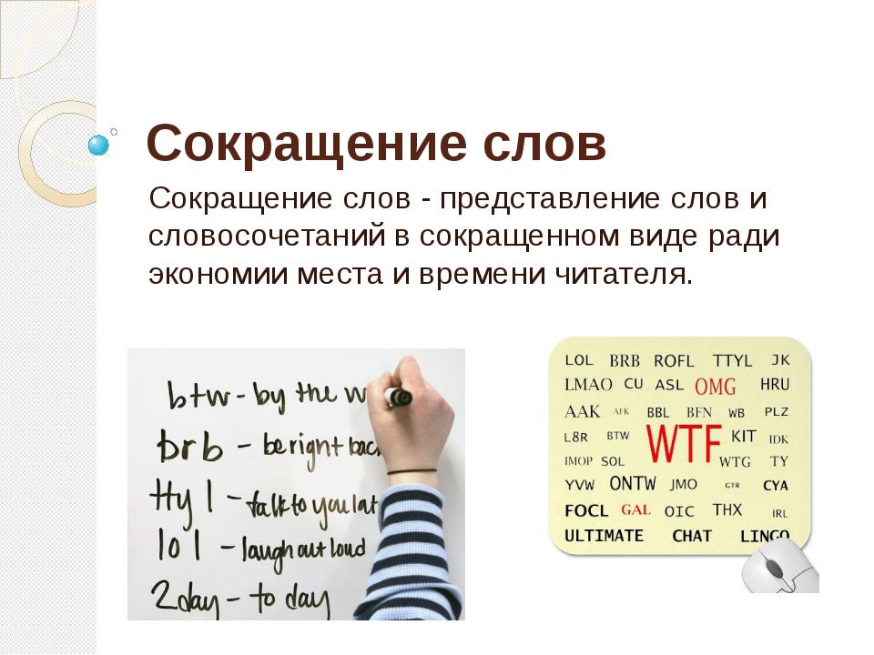 Сокращение слов Сокращение слов - представление слов и словосочетаний в сокра...