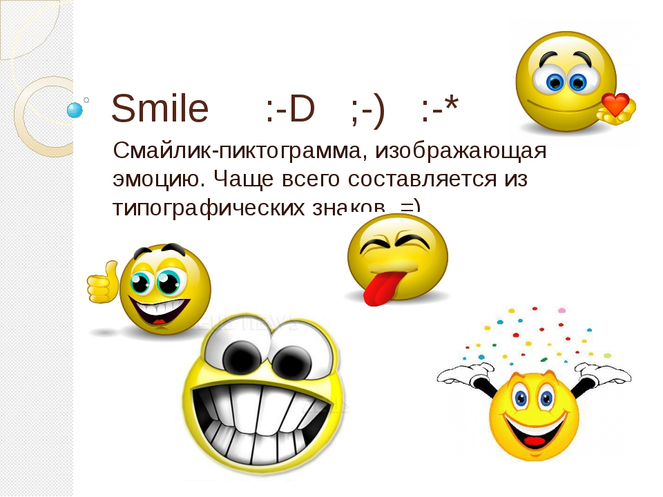 Smile :-D ;-) :-* Смайлик-пиктограмма, изображающая эмоцию. Чаще всего состав...