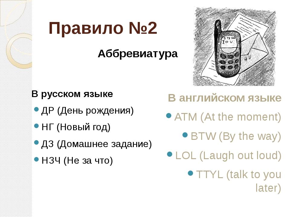 Правило №2 В русском языке ДР (День рождения) НГ (Новый год) ДЗ (Домашнее зад...