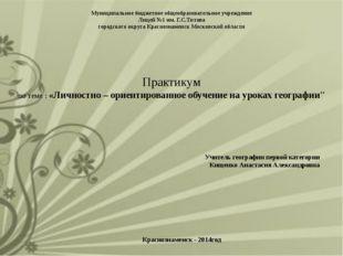 Муниципальное бюджетное общеобразовательное учреждение Лицей №1 им. Г.С.Тито