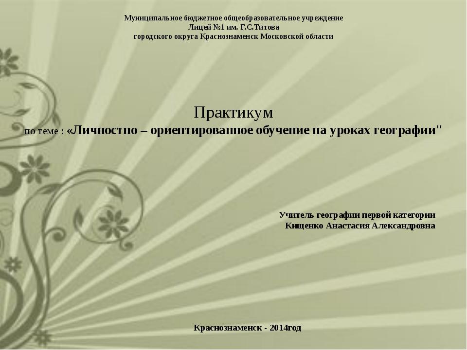 Муниципальное бюджетное общеобразовательное учреждение Лицей №1 им. Г.С.Тито...