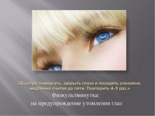 Физкультминутка: на предупреждение утомления глаз