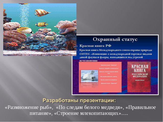«Размножение рыб», «По следам белого медведя», «Правильное питание», «Строен...
