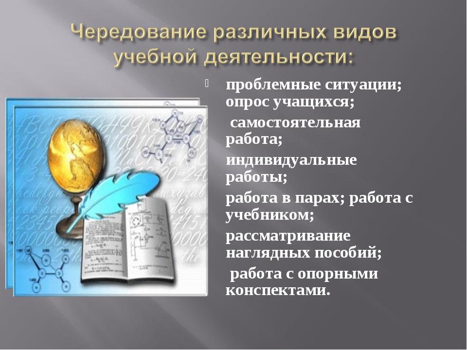 проблемные ситуации; опрос учащихся; самостоятельная работа; индивидуальные р...