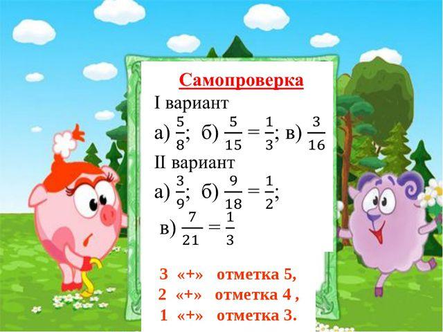 3 «+» отметка 5, 2 «+» отметка 4 , 1 «+» отметка 3.