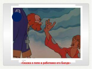 «Сказка о попе и работнике его Балде»