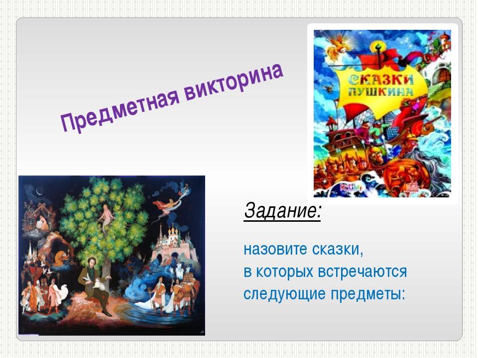 Задание: назовите сказки, в которых встречаются следующие предметы: Предметна...