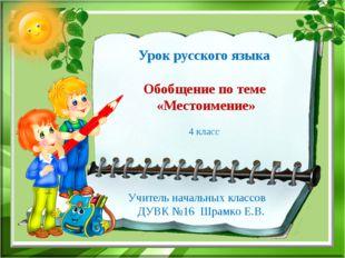 Урок русского языка Обобщение по теме «Местоимение» 4 класс Учитель начальных
