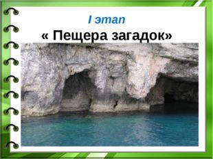 I этап « Пещера загадок»