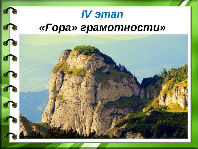IV этап «Гора» грамотности»