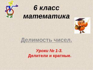Делимость чисел. 6 класс математика Уроки № 1-3. Делители и кратные. 14.08.2