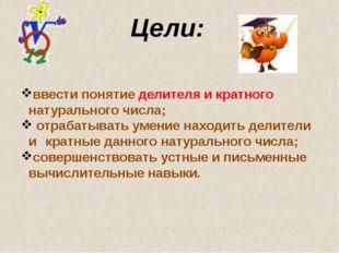 Цели: 14.08.2011 ввести понятие делителя и кратного натурального числа; отра
