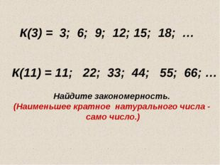 14.08.2011 www.konspekturoka.ru Найдите закономерность. (Наименьшее кратное н