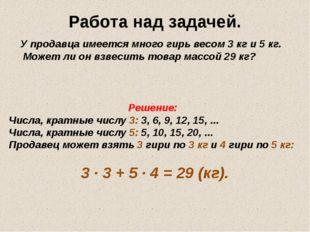 Решение: Числа, кратные числу 3: 3, 6, 9, 12, 15, ... Числа, кратные числу