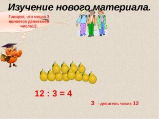 Как разделить 12 груш между 3 детьми? 12 : 3 = 4 3 - делитель числа 12 Говоря