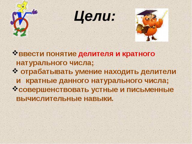 Цели: 14.08.2011 ввести понятие делителя и кратного натурального числа; отра...