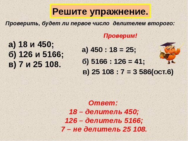 Решите упражнение. Проверим! а) 450 : 18 = 25; б) 5166 : 126 = 41; в) 25 108...