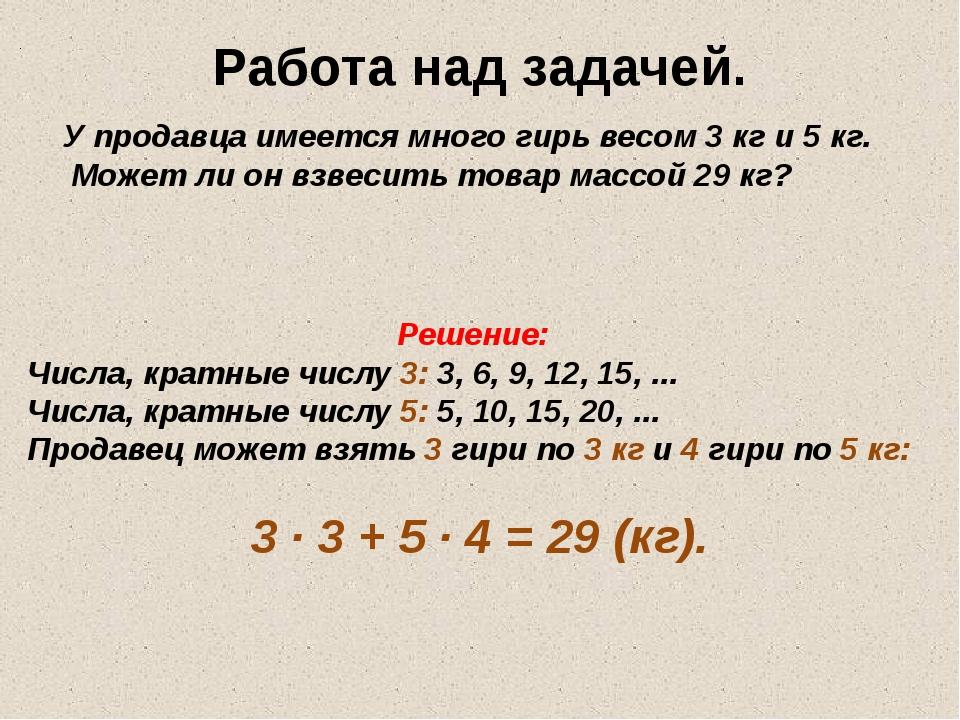Решение: Числа, кратные числу 3: 3, 6, 9, 12, 15, ... Числа, кратные числу...