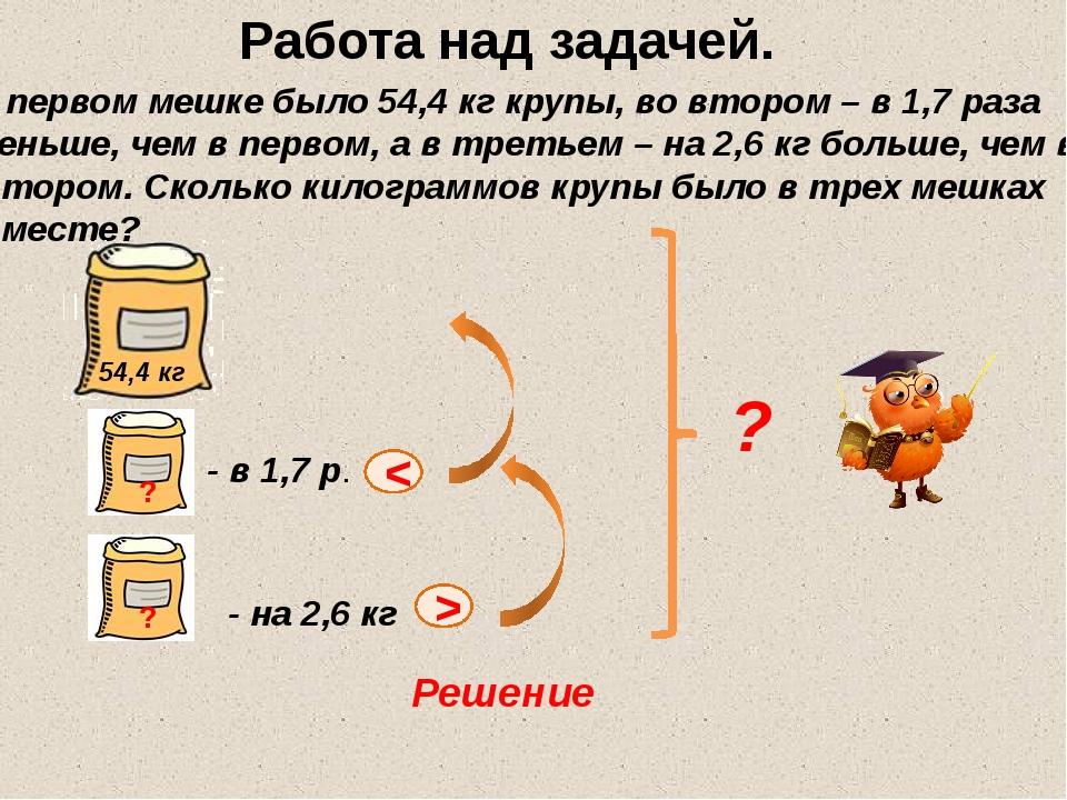 В первом мешке было 54,4 кг крупы, во втором – в 1,7 раза меньше, чем в перво...