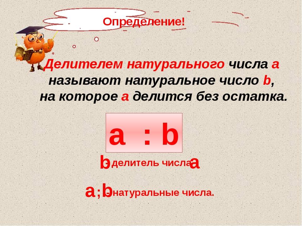 Определение! a : b Делителем натурального числа а называют натуральное число...