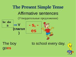 The Present Simple Tense Affirmative sentences (Утвердительные предложения) h