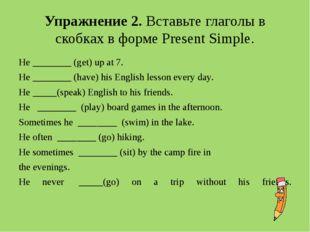 Упражнение 2. Вставьте глаголы в скобках в форме Present Simple. He ________