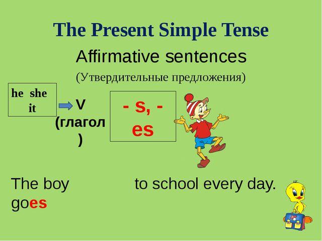 The Present Simple Tense Affirmative sentences (Утвердительные предложения) h...