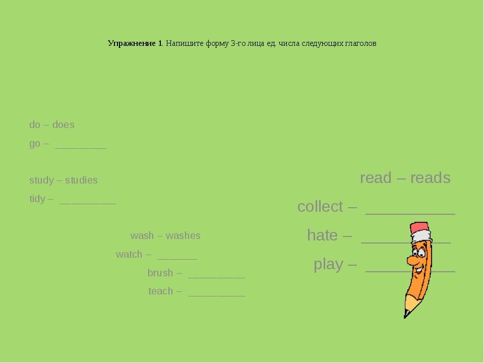 Упражнение 1. Напишите форму 3-го лица ед. числа следующих глаголов do – doe...