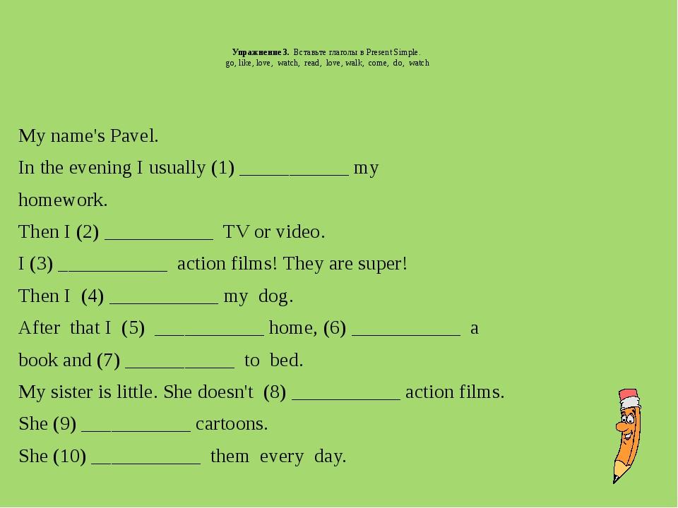 Упражнение 3. Вставьте глаголы в Present Simple. go, like, love, watch, re...