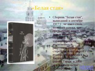 """«Белая стая» Сборник """"Белая стая"""", вышедший в сентябре 1917 г., не имел столь"""