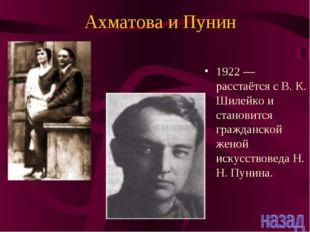 Ахматова и Пунин 1922 — расстаётся с В. К. Шилейко и становится гражданской ж