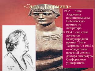 «Энта - Таормина» 1962 — Анна Андреевна номинирована на Нобелевскую премию по
