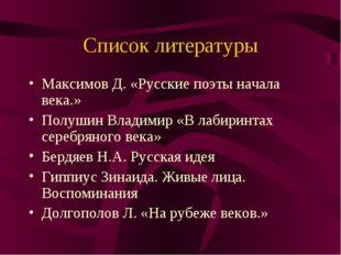 Список литературы Максимов Д. «Русские поэты начала века.» Полушин Владимир «