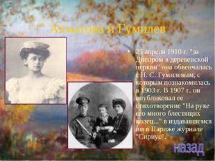 """Ахматова и Гумилев 25 апреля 1910 г. """"за Днепром в деревенской церкви"""" она об"""
