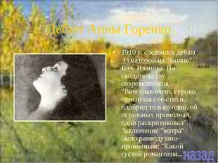 """Дебют Анны Горенко 1910 г. состоялся дебют Ахматовой на """"башне"""" Вяч. Иванова."""