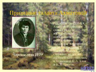 """Признание таланта Ахматовой После """"Четок«(1914) к Ахматовой приходит слава. С"""