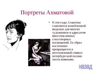 Портреты Ахматовой В эти годы Ахматова становится излюбленной моделью для мно