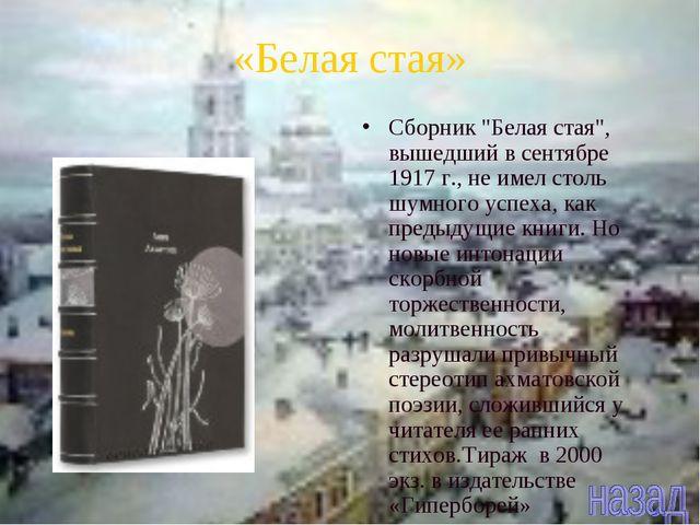 """«Белая стая» Сборник """"Белая стая"""", вышедший в сентябре 1917 г., не имел столь..."""