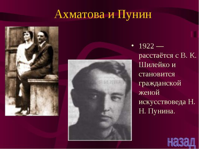 Ахматова и Пунин 1922 — расстаётся с В. К. Шилейко и становится гражданской ж...