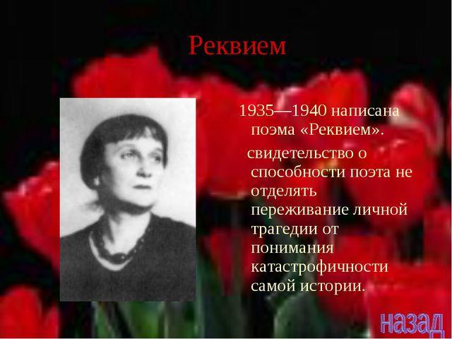 Реквием 1935—1940 написана поэма «Реквием». свидетельство о способности поэта...