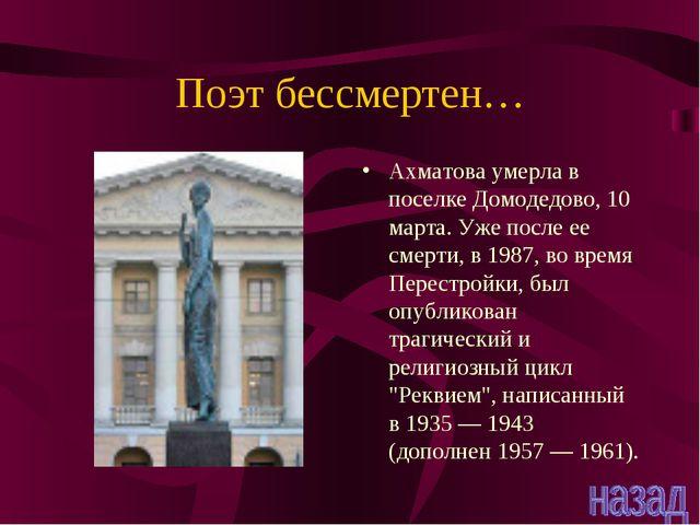 Поэт бессмертен… Ахматова умерла в поселке Домодедово, 10 марта. Уже после ее...