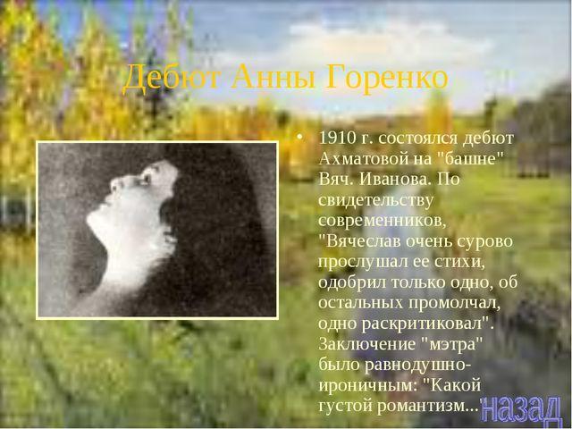"""Дебют Анны Горенко 1910 г. состоялся дебют Ахматовой на """"башне"""" Вяч. Иванова...."""