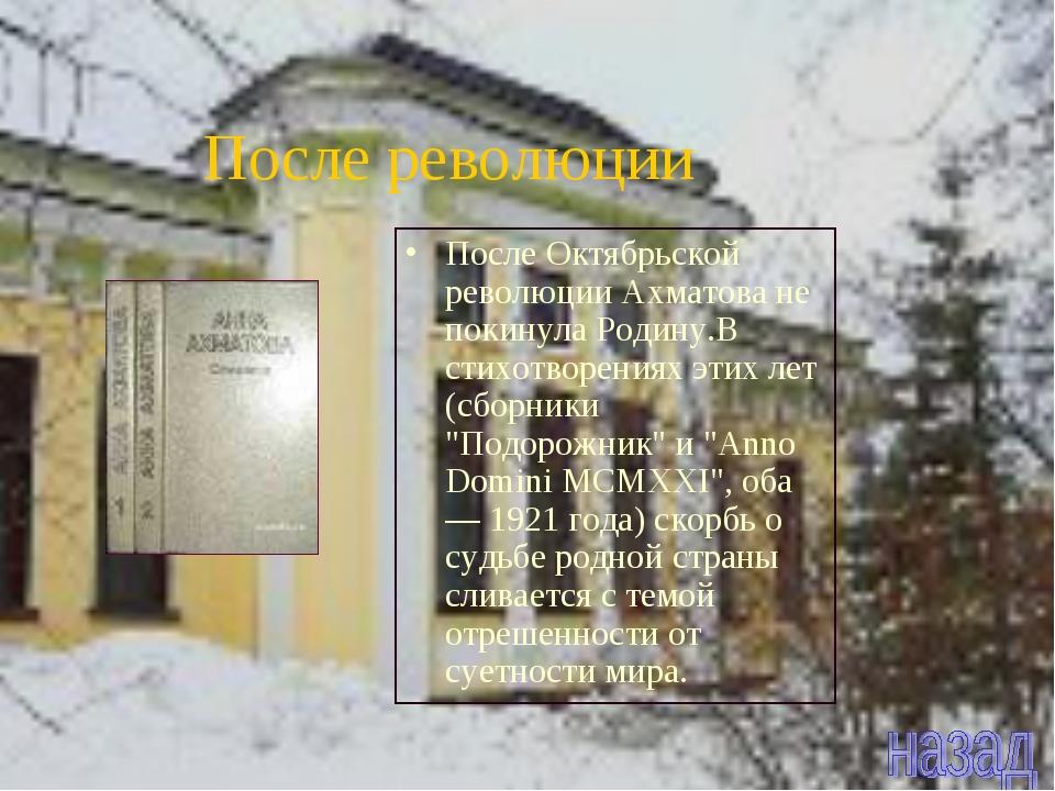 После революции После Октябрьской революции Ахматова не покинула Родину.В сти...