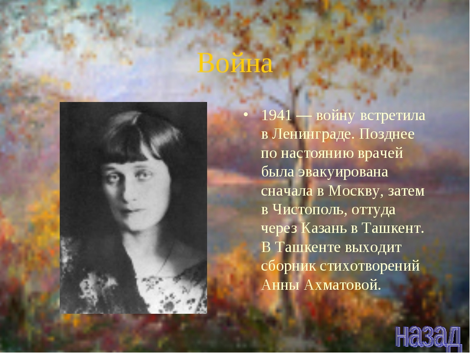 Война 1941 — войну встретила в Ленинграде. Позднее по настоянию врачей была э...