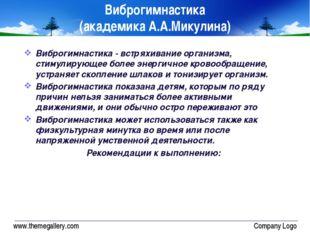 www.themegallery.com Company Logo Виброгимнастика (академика А.А.Микулина) Ви