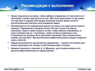 www.themegallery.com Company Logo Рекомендации к выполнению Нужно подняться н